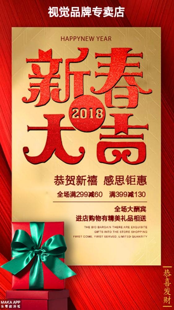 新春大吉服装电器电子微商宣传促销活动海报