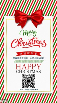 圣诞节商场服装优惠促销酬宾活动海报