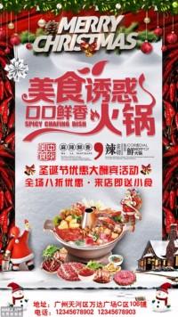 麻辣火锅圣诞节优惠促销活动海报