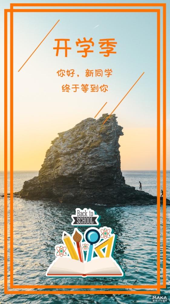 简约清新版开学欢迎海报