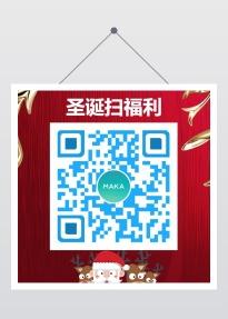 圣诞活动福利微信公众号二维码