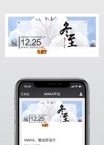 冬至小清新微信公众号头图