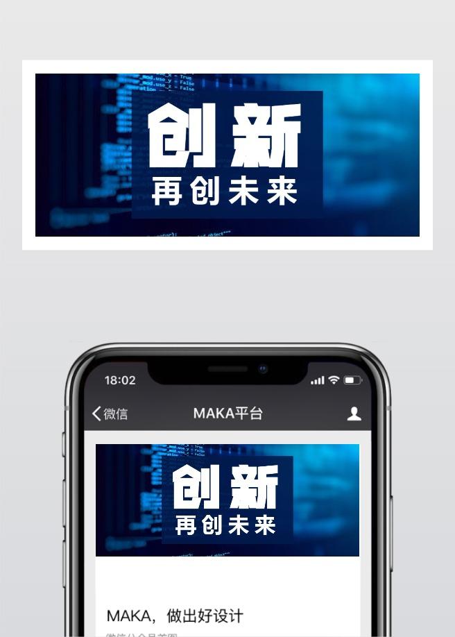 蓝色科技风格创新微信头图