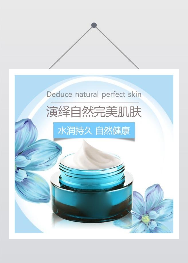 水润肌肤活动促销化妆品主图