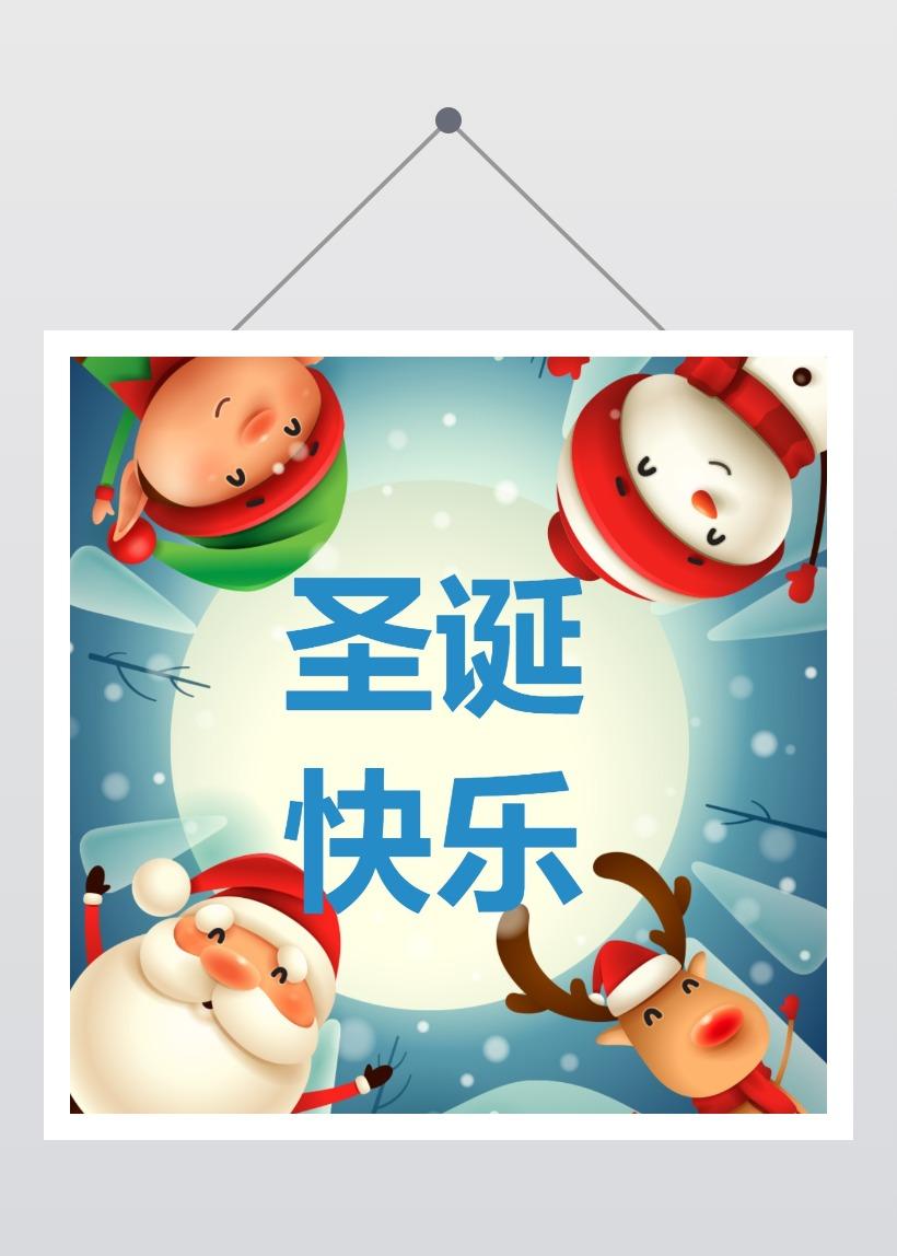 卡通版圣诞快乐微信公众号封面图
