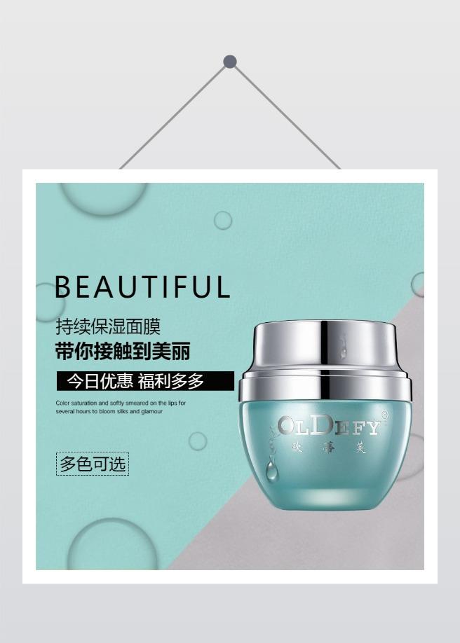 特色优惠化妆品面膜热销主图