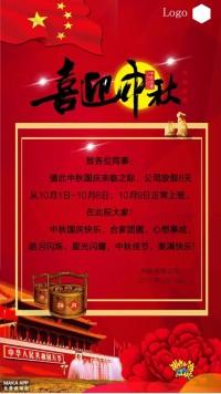 中秋海报 中秋贺卡 节日海报 节日祝福 节日放假通知 海报