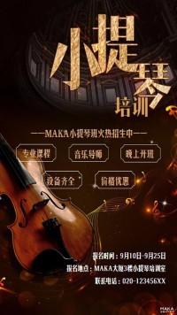 音乐班小提琴班培训班火热招生宣传海报 小提琴 音乐班 火热招生
