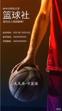 篮球社篮球队2017新学期大学社团球队招新纳新报名