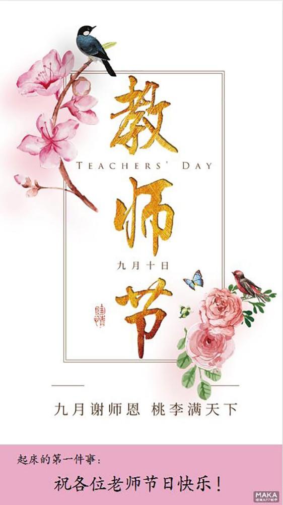 教师节感恩感谢日签海报 教师节快乐 谢师恩 桃李满天下 节日快乐