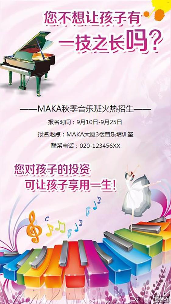 音乐班培训班秋季火热招生宣传海报 音乐 钢琴 小提琴 培训