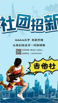 吉他社2017新学期社团招新纳新
