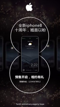 产品展示:全新iphone8预售开启
