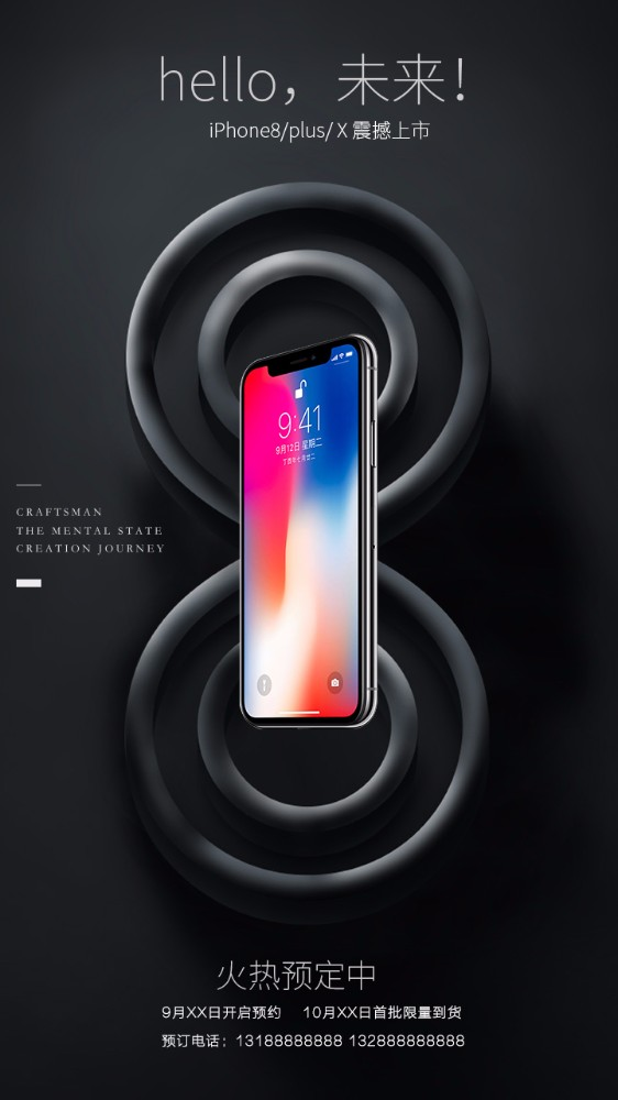 hello 未来 全新iPhone8/plus/ X 震撼上市 火热预定中~