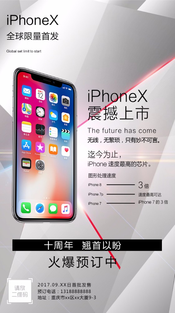 最新苹果手机 iphone X震撼上市火爆预订中 iphone8 iphone8plus预售