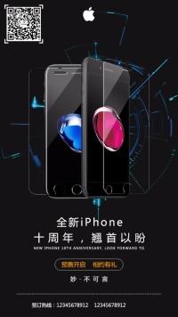 妙·不可言——全新iphone8 预售开启