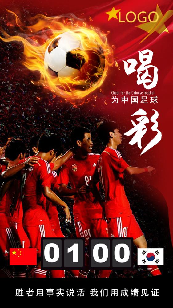 红色激情世界杯足球赛为中国足球喝彩比赛情况足球海报