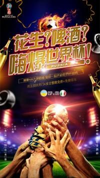 俄罗斯世界杯酒吧宣传海报