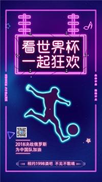 霓虹灯看世界杯足球比赛一起狂欢创意喝酒酒吧活动宣传海报