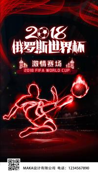 科幻2018俄罗斯世界杯足球海报