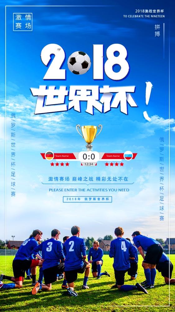 清小新2018世界杯足球团队比赛加油海报设计