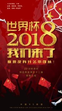 我们来了/激情燃爆红色足球2018世界杯海报