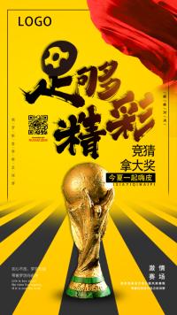 大气创意2018年世界杯足够精彩足球竞猜活动海报