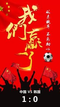 中国红庆祝世界杯中国国足比赛战胜胜利海报