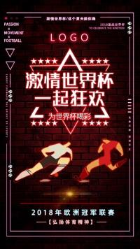 绚丽霓虹灯风格世界杯足球比赛酒吧活动宣传海报