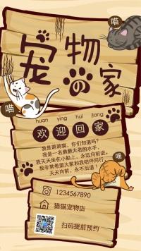 猫狗宠物店开业猫咪咖啡馆卡通宣传