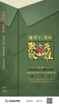 致敬英雄八一建军节简约绿色大气祝贺卡