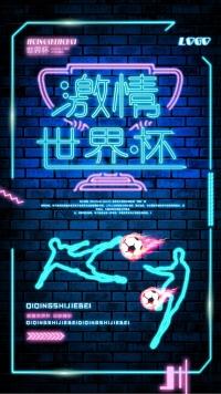 时尚创意霓虹灯风灯管风霓虹激情世界杯酒吧促销宣传海报