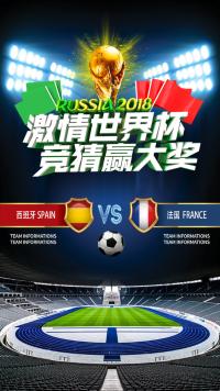 2018年俄罗斯世界杯足球比赛竞猜拿大奖宣传海报