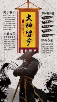 大神留步中国风水墨武侠招聘海报