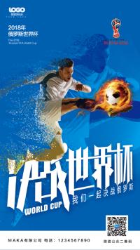 蓝色时尚动感2018俄罗斯足球世界杯海报