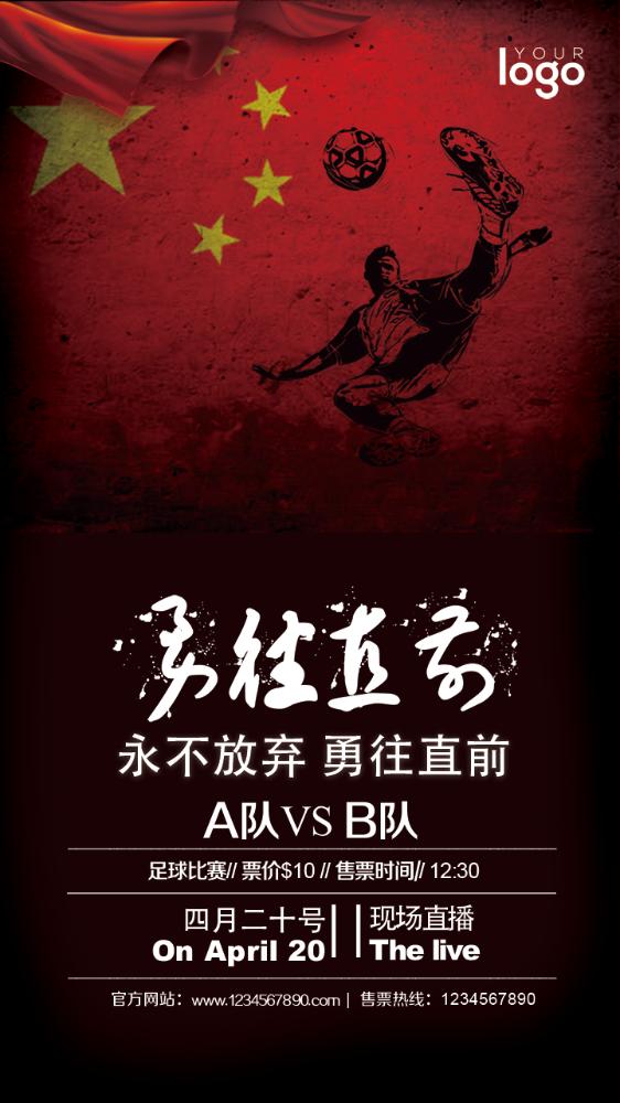 勇往直前复古世界杯足球中国队加油比赛门票售卖海报