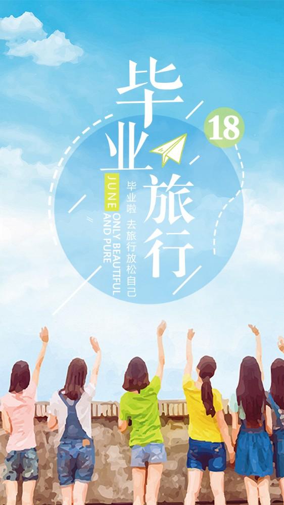 毕业旅行毕业季青春女孩海报