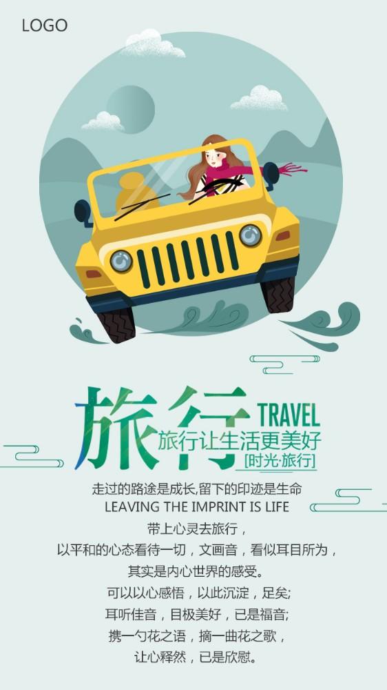 一个人的旅行手绘海报
