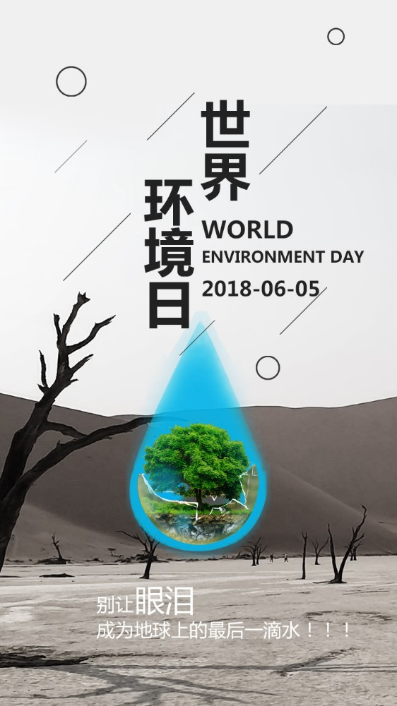 文艺风公益性世界环境日公益宣传