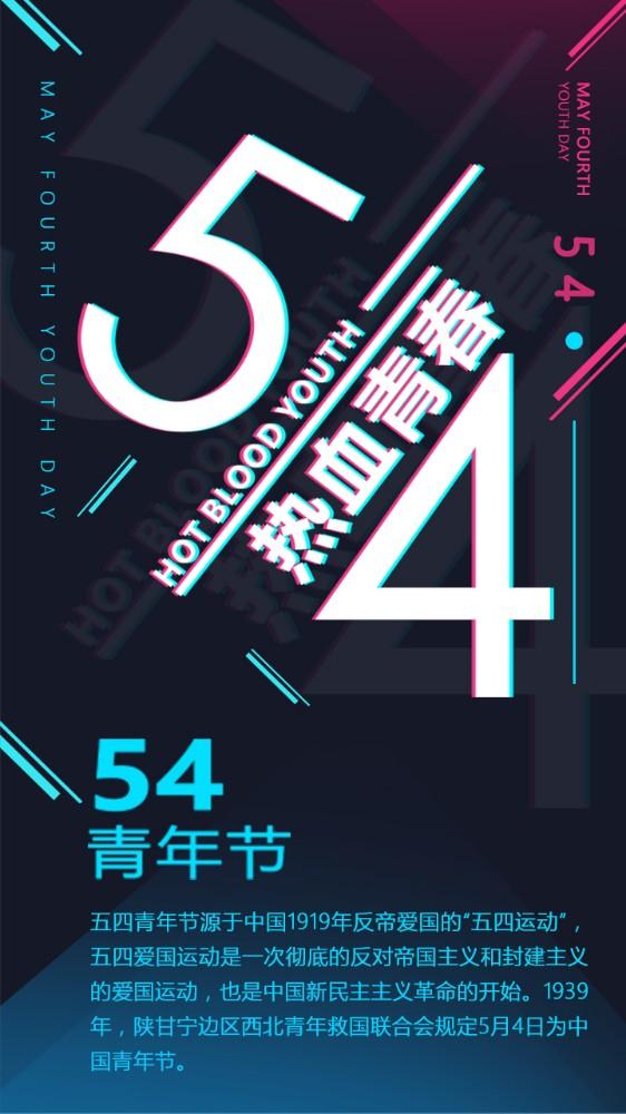 抖音风五四青年节海报