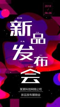 迷梦空间风格新品发布会海报