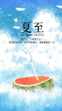 插画西瓜清凉一夏二十四节气之夏至海报