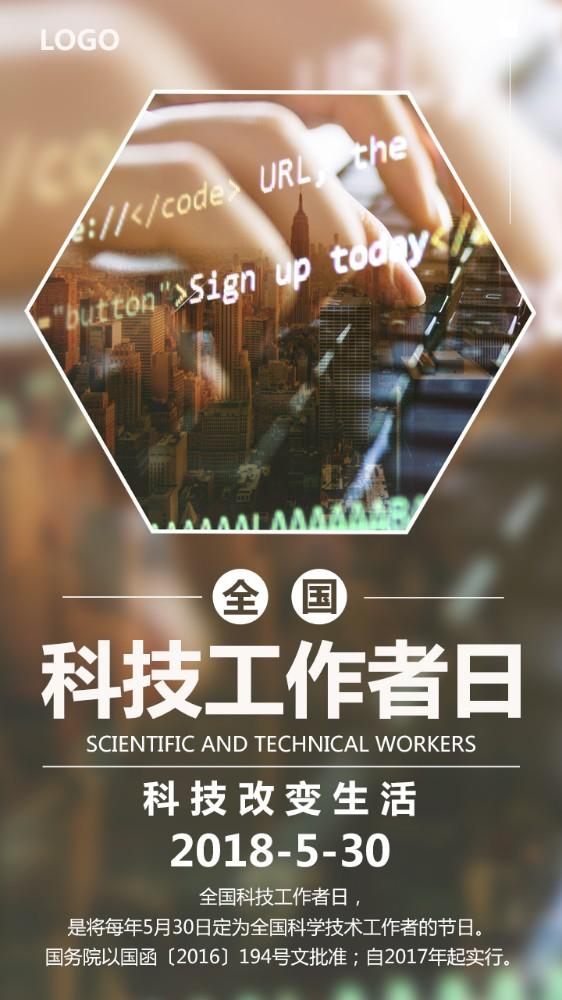 全国科技工作者日节日宣传