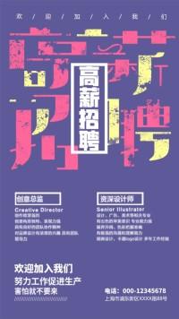 创意紫色高薪招聘海报
