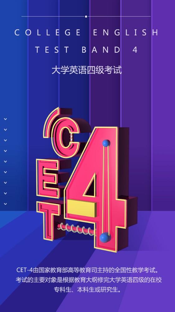 CET4大学英语四级C4D海报