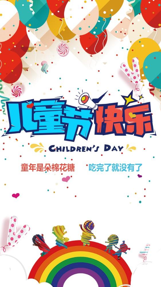 小清新六一儿童节海报