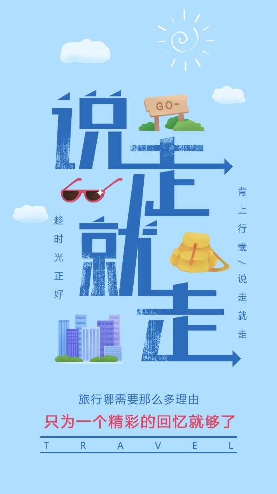 说走就走蓝色旅游海报