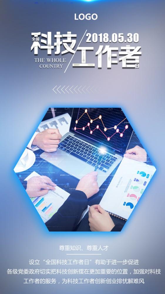蓝色全国科技工作者日科技宣传海报