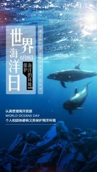 蓝色世界海洋日保护海洋环境公益宣传海报
