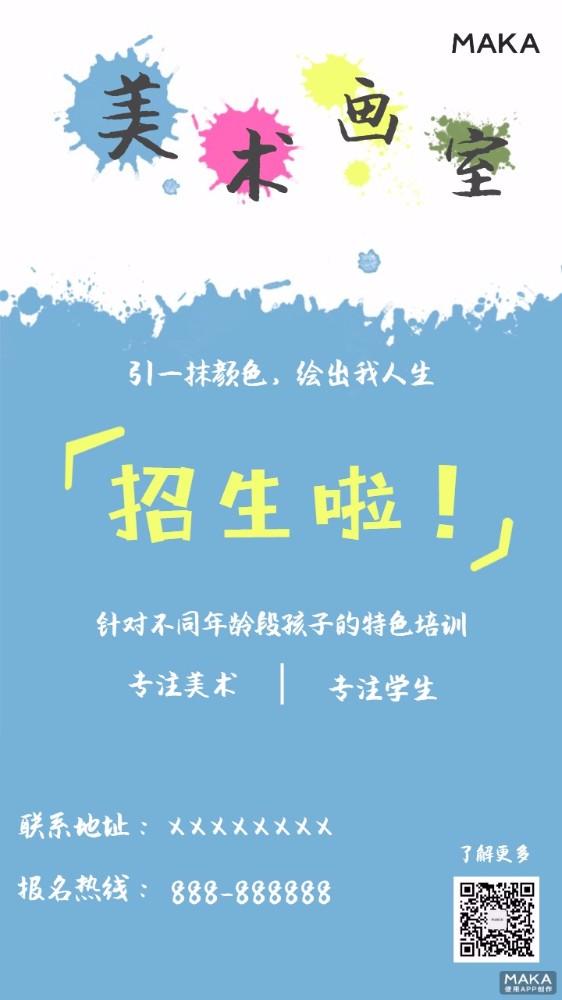 美术培训班简约招生宣传海报